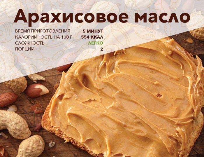 Домашнее арахисовое масло. Обсуждение на LiveInternet - Российский Сервис…