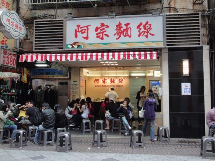 【台湾】伝統的な台湾式朝ごはん「麺線」のお店5選 - トラベルブック
