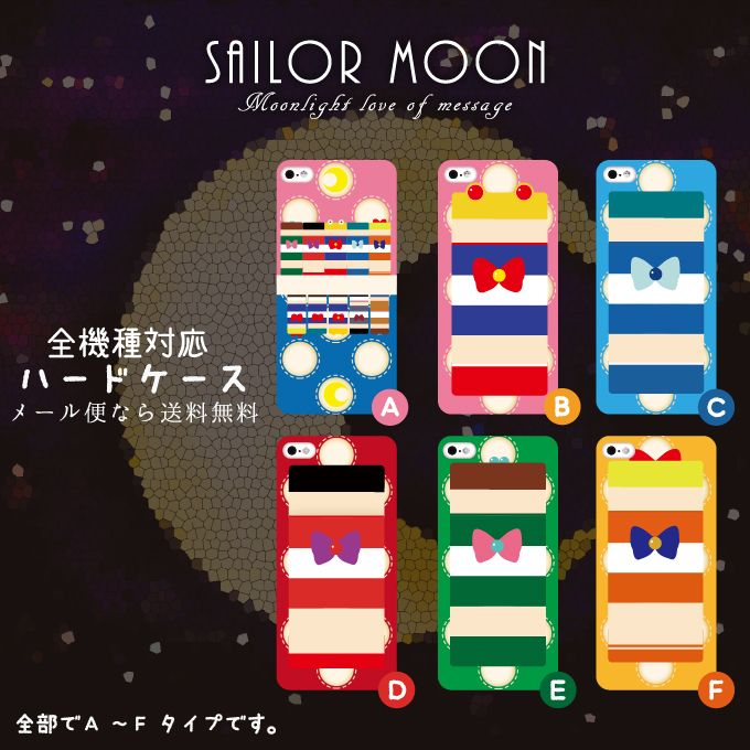 【楽天市場】iPhone7ケース スマホケース ハード リスト内全機種対応 [iPhone7/iPhoneSE/6s/6sPlus/5/5s/5c] [Xperia x performance Z5/Compact Z4 Z3 A4 GalaxyS6 honor6 plusedge S6 honor6 plus]オシャレ かわいい セーラー ムーン 05P03Dec16:Rabbit store