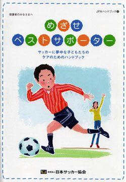 少年サッカー情報倶楽部~保護者向けハンドブックを無料配布!当サイトでも取り上げている「保護者のサポートの仕方」や「子どもとの接し方」について日本サッカー協会がハンドブックを発行、指導者のみならず保護者の方へも無料配布をはじめました。