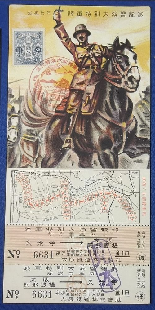 1930's Japanese Postcard + Train Ticket Commemorative for The Large Scale Special Army Maneuver at Osaka /  Cavalry Art , Osaka Railway Map / published by The Osaka Railway Co., Ltd. / vintage antique old Japanese military war art card / Japanese history historic paper material Japan