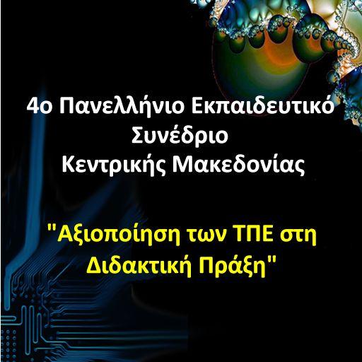 4ο Πανελλήνιο Εκπαιδευτικό Συνέδριο Κεντρικής Μακεδονίας