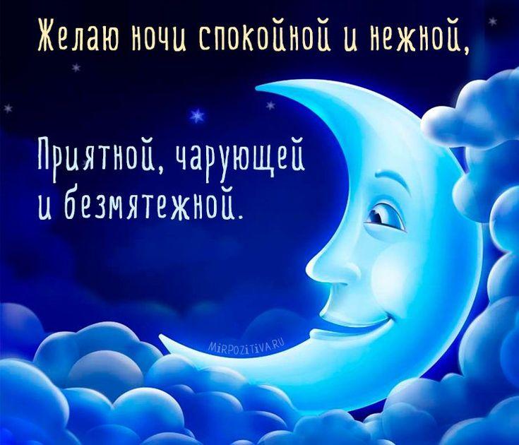Картинки с желанием спокойной ночи