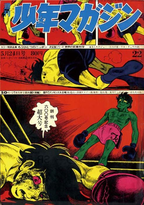 ashitano joe Shonen Magazine, cover by Tadanori Yokoo