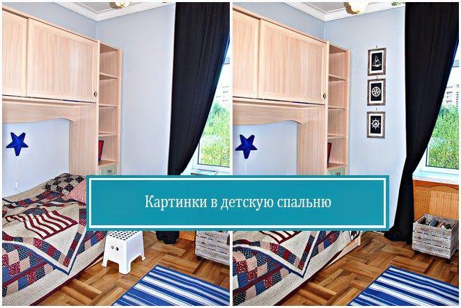 Декор своими руками: Картинки в детскую спальню в морском стиле