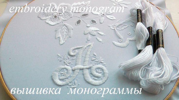 ВЫШИВКА МОНОГРАММЫ  \   EMBROIDERY monogram - YouTube