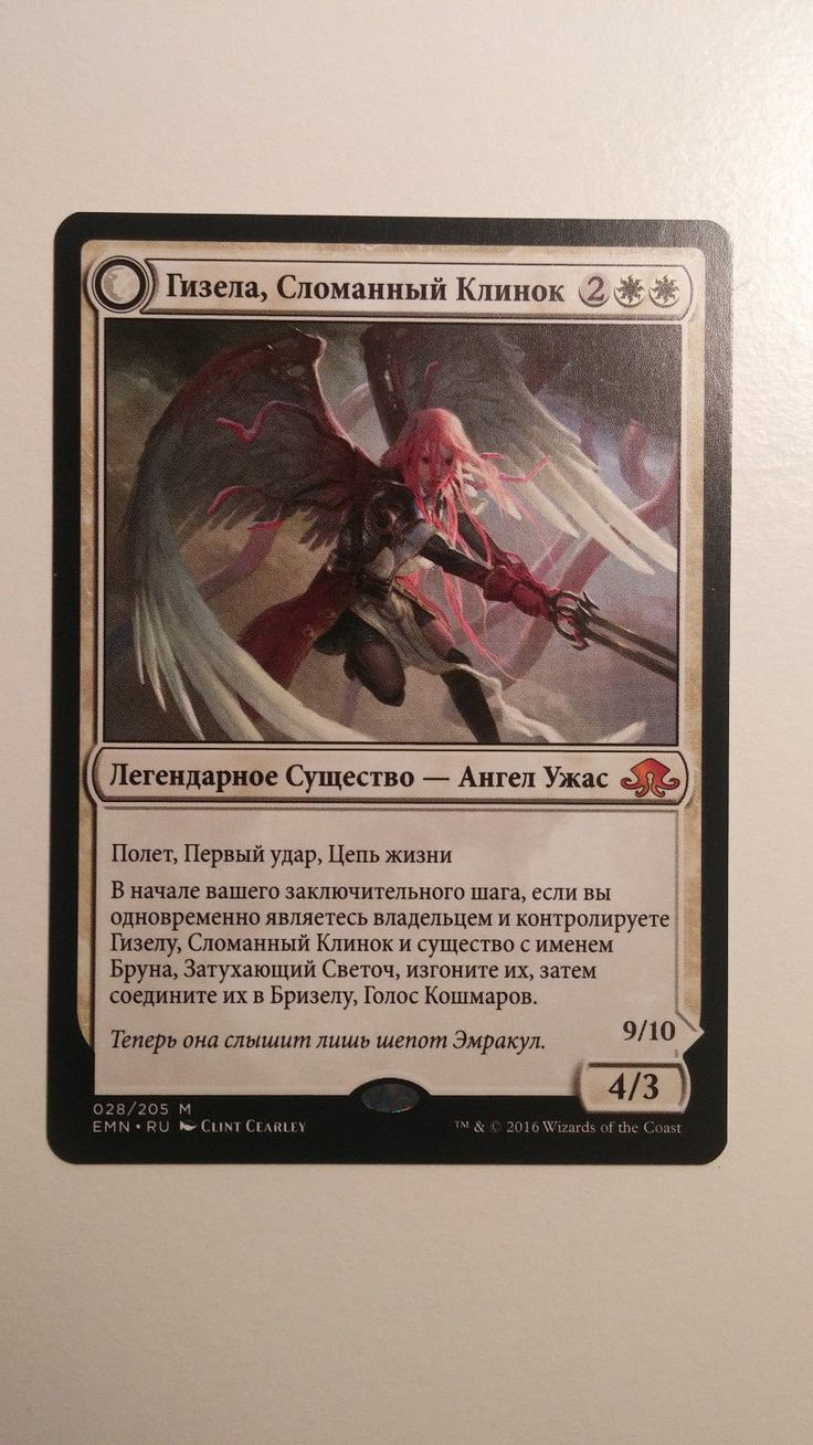 RUSSIAN Gisela, The Broken Blade x1 Eldritch Moon, EMN MAGIC NM UNPLAYED RUS