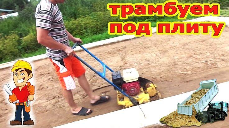 подготовка основания под ж.б. плиту опертую на ленточный фундамент и нео...
