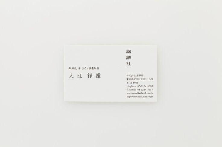 Kodansha | WORKS | HARA DESIGN INSTITUTE