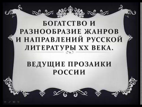 Многообразие жанров и направлений русской литеартуры 20 века 9 класс