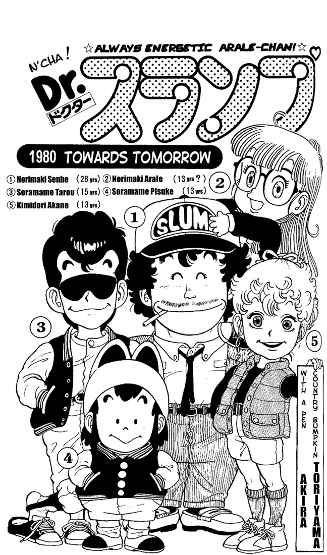 Dr Slump --I grew up watching this in Japan. Arale is hilarious.