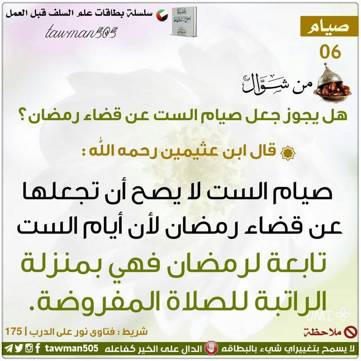 Pin By خير الناس أنفعهم للناس On الإسلام In 2020