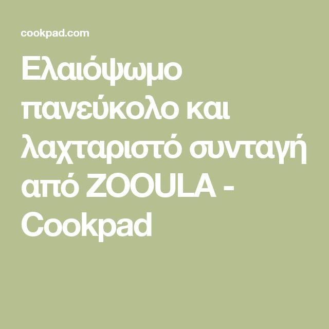 Ελαιόψωμο πανεύκολο και λαχταριστό συνταγή από ZOOULA - Cookpad