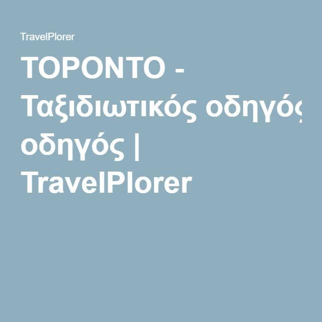 ΤΟΡΟΝΤΟ - Ταξιδιωτικός οδηγός | TravelPlorer