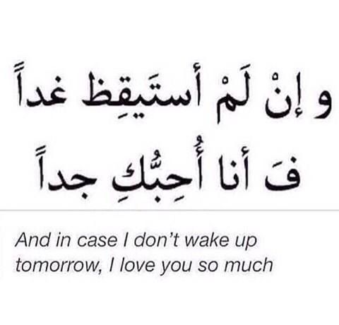 And in case i don't wake up tomorrow, i love you so much.  #Mohammed_Radman