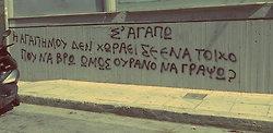 Σ' αγαπώ!!