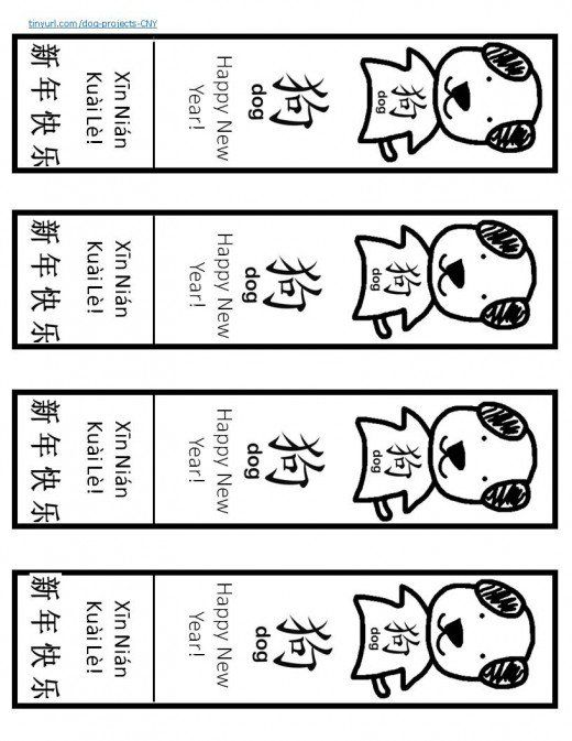 """printable bookmarks  -- kids can color and cut   The little t-shirt has the Chinese character for """"dog"""" on it  Chinese New Year, spring festival, crafts, art projects"""