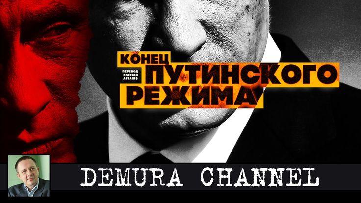 Степан Сулакшин -  Путинизм обречен!