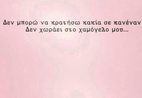 #κακια #χαμογελο
