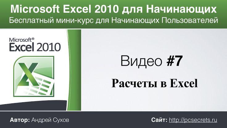 Видео #7. Расчеты в Эксель. Курс по работе в Excel для начинающих