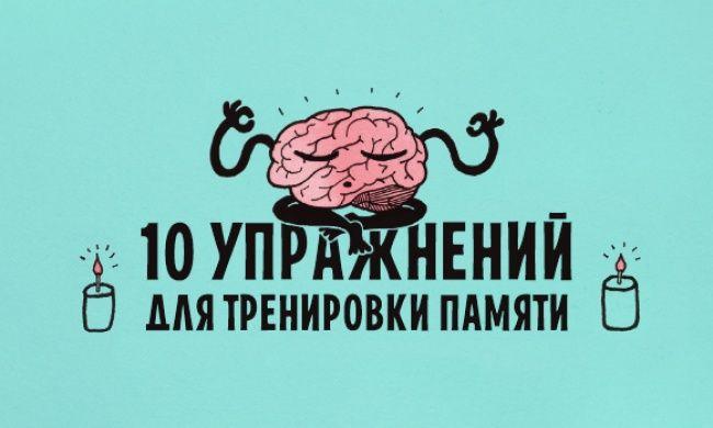 http://www.adme.ru/zhizn-nauka/10-uprazhnenij-dlya-trenirovki-pamyati-865260/