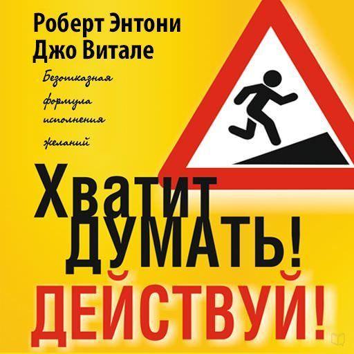 Хватит думать! Действуй! #книгавдорогу, #литература, #журнал, #чтение, #детскиекниги, #любовныйроман, #юмор