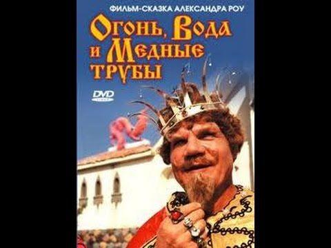 """Удивительная и добрая сказка """"Огонь, вода и медные трубы"""" / 1967"""
