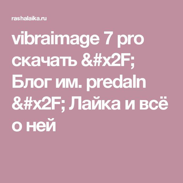 vibraimage 7 pro скачать / Блог им. predaln / Лайка и всё о ней