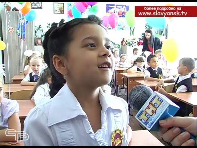 В этом году первый раз в первый класс отправились 1350 юных Славянцев