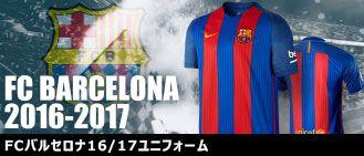 FCバルセロナサッカーユニフォーム集合|サッカー用品激安専門店