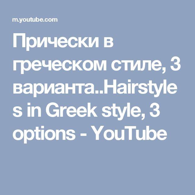 Прически в греческом стиле, 3 варианта..Hairstyles in Greek style, 3 options - YouTube