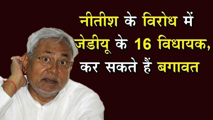 Nitish Kumar को लग सकता है 440 Volt का झटका Bihar में सियासी Drama चरम प... https://www.youtube.com/watch?v=DhLn6mEsf2s
