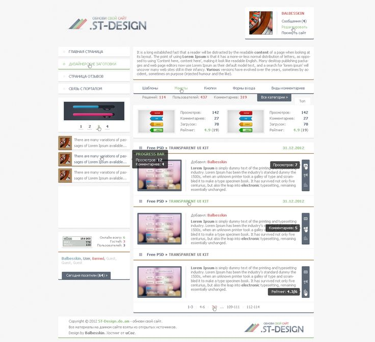 Рабочая качественная верстка макета ST-Design (HTML шаблон)
