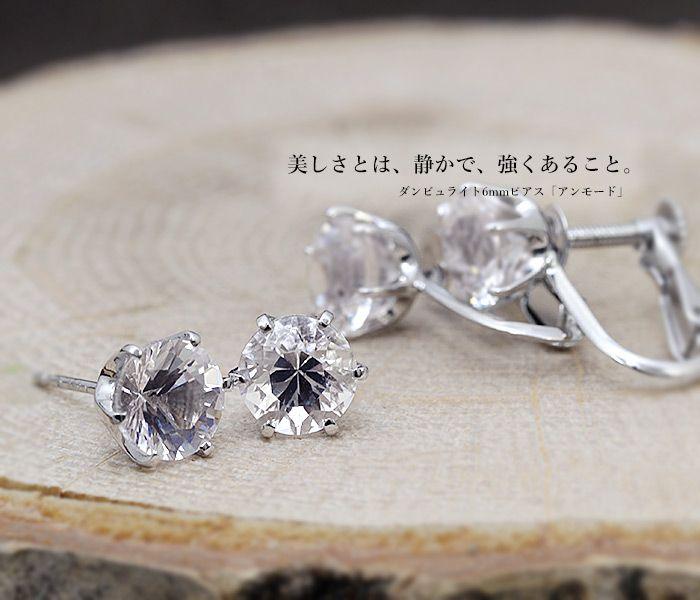 6mm danburite pierced earrings 6mmダンビュライトピアス