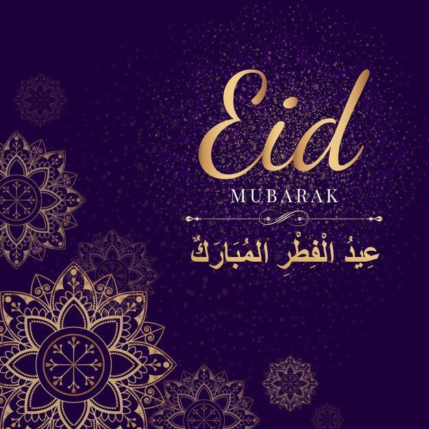 أجمل صور عيد الفطر 2020 عالم الصور Eid Mubarak Card Eid Milad Eid Milad Un Nabi
