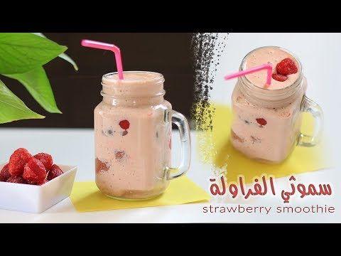 أسهل وألذ طريقة عمل سموثي الفراولة والموز أطيب عصير كوكتيل Strawberry Strawberry Smoothie Mason Jar Mug Strawberry