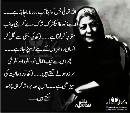 155 best ashfaq ahmad banu qudsia images on pinterest for Bano qudsia poetry