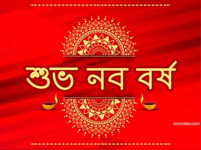 Pohela Boishakh 1427 Bangla New Year 2020 Bangla News Bengali