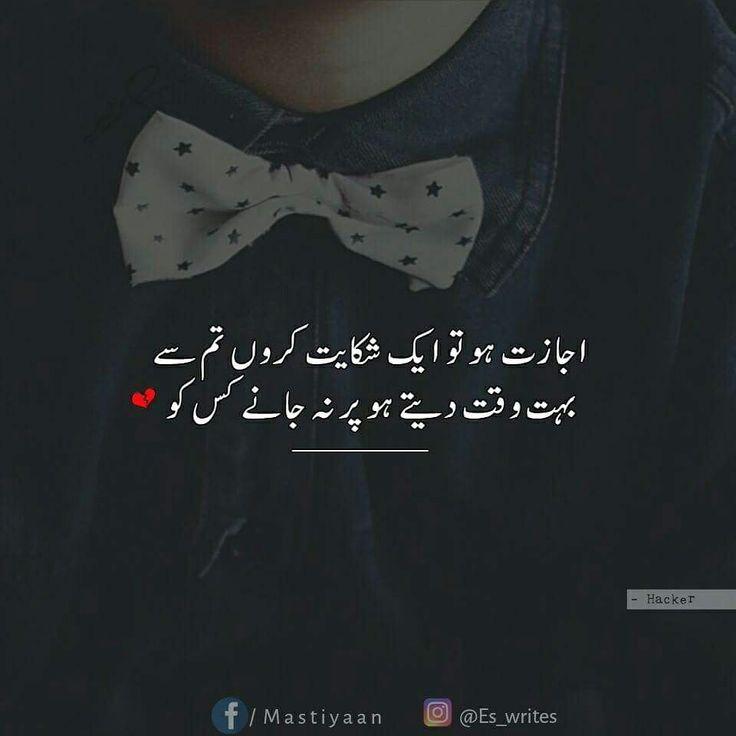 Mastiyaan,urdu shairi,best urdu poetry,urdu poetry,sad poetry,love poetry,urdu adab, 2 line shairi, two line poetry, urdu 2 line poetry, eswrites,eswritess,m a s t i y a a n