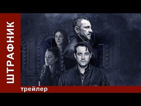 Сериал Штрафник 11 12 серия 2016 все серии смотреть онлайн