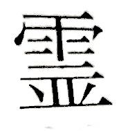"""I """"gioielli dell'anima"""" simbolo di virtu' interiori e qualita' dello spirito per i monaci buddisti tibetani."""