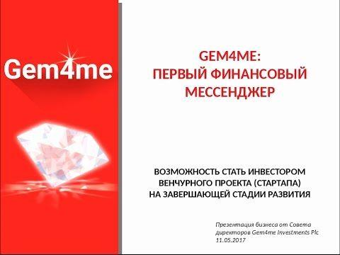 11.05.17 Презентация бизнеса от Совета Директоров Gem4me