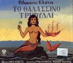 """Πυθαγόρειο Νηπιαγωγείο: """"Το θαλασσινό τριφύλλι"""" - Οδυσσέας Ελύτης"""