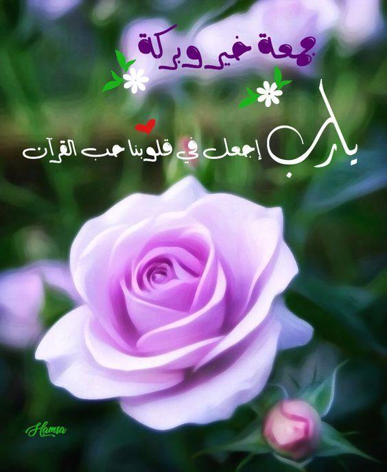 جمعة مباركة 2020 جمعة مباركة بالصور اجمل ادعية يوم الجمعة بالصور Zina Blog Islamic Pictures Islamic Art Flowers
