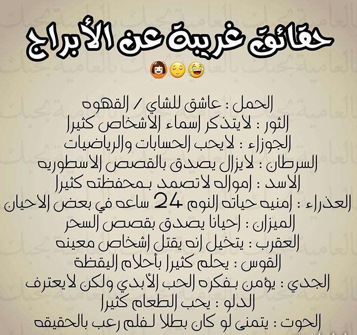 حقائق غريبة عن الأبراج برج الجوزاء برج الحمل برج الميزان برج الثور برج العقرب برج الحوت برج ال Spirit Quotes Funny Arabic Quotes Fun Quotes Funny