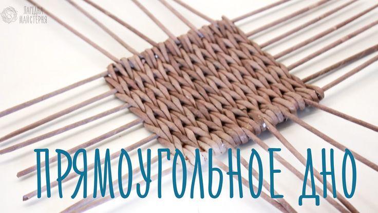 В этом видео рассказаны основные принципы плетения прямоугольного, квадратного…
