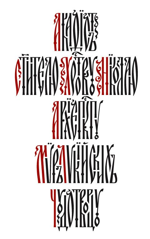 Old Slavonic Vyaz'