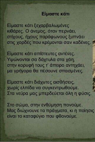 Καρυωτάκης....