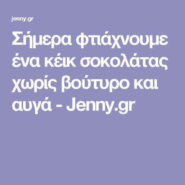 Σήμερα φτιάχνουμε ένα κέικ σοκολάτας χωρίς βούτυρο και αυγά - Jenny.gr
