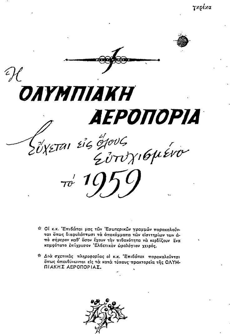 Ολυμπιακή αεροπορία Ευτυχισμένο το 1959
